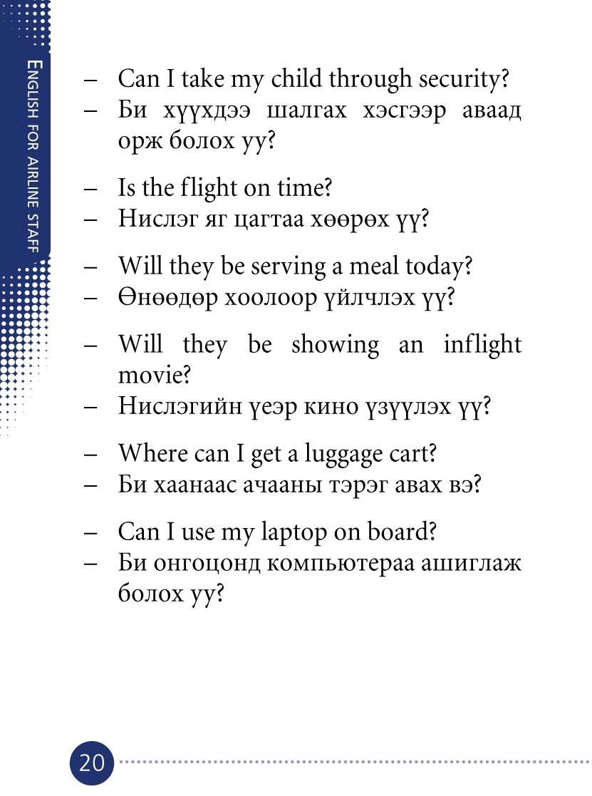 angli helnii yarianii gariin awlaga-20