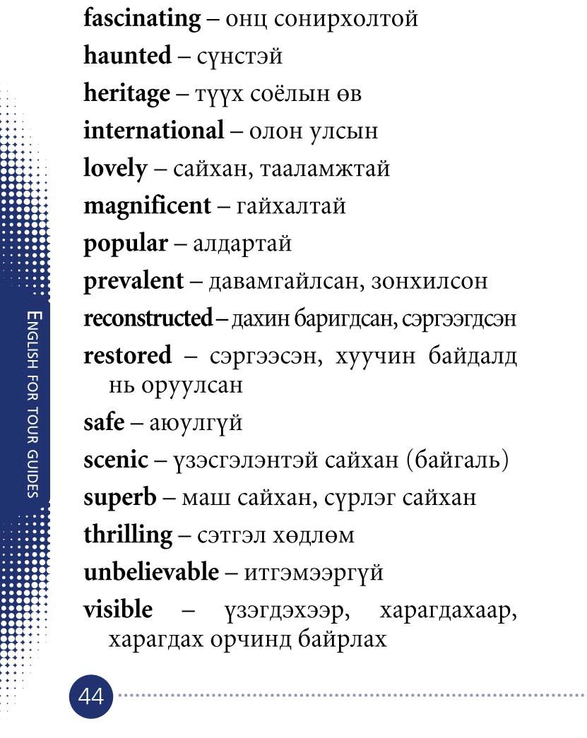angli helnii yarianii gariin awlaga-44