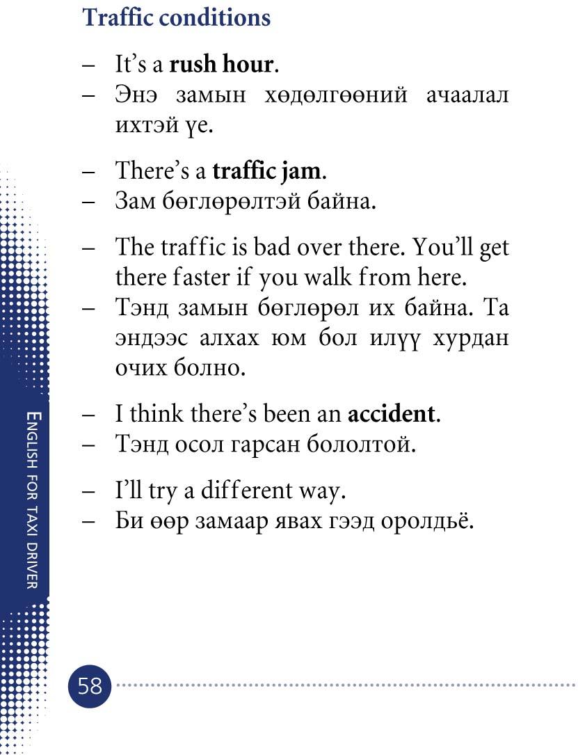 angli helnii yarianii gariin awlaga-58