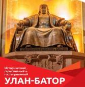 ВВЕДЕНИЕ ТУРИЗМА ГОРОДА УЛАН-БАТОРА.