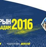 """""""Улаанбаатар өвлийн наадам 2016"""" 2-р сарын 6-нд болно. Мэдээлэл авах бол 7012-8687 дугаараас лавлана уу."""