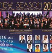 Улсын Филармонийн гурван оркестр хамтарч тоглоно
