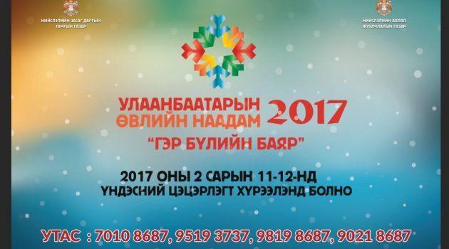 """""""ӨВЛИЙН НААДАМ 2017"""""""
