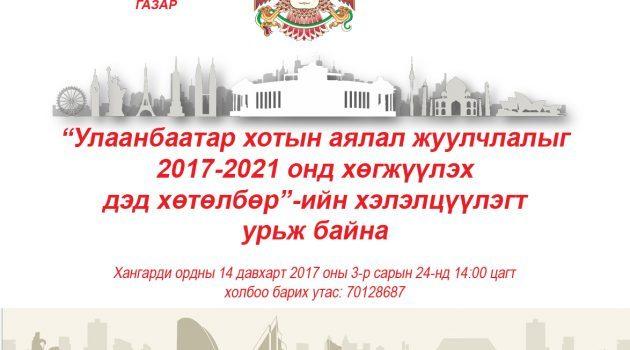 """""""Улаанбаатар хотын аялал жуулчлалыг 2017-2021 онд хөгжүүлэх дэд хөтөлбөр""""-ийн хэлэлцүүлэг"""