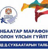 """Улаанбаатар марафон-2017"" 05-р сарын 20-нд болно"