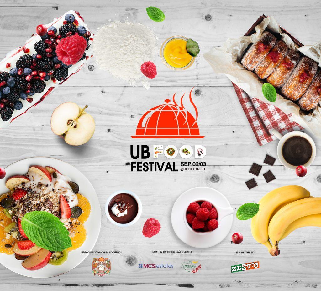 UBfoodfestival7