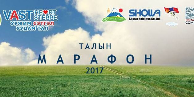 """XXI удаагийн """"ТАЛЫН МАРАФОН"""" 2017"""
