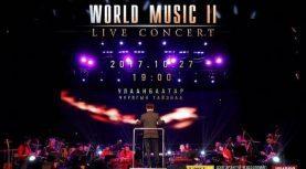 """Нийслэлийн Улаанбаатар чуулга өвөл цагийн нээлт """"WORLD MUSIC II"""" Live Concert-оо тайзнаа тавихад бэлэн болоод байна."""