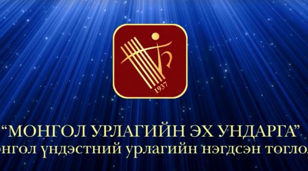 """""""МОНГОЛ УРЛАГИЙН ЭХ УНДАРГА"""" Монгол үндэстний урлагийн нэгдсэн тоглолт Соёлын төв өргөөнд 2017 оны 10-р сарын 22-нд 15:00 цагаас"""