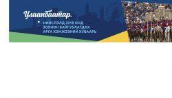 Нийслэл Улаанбаатар хотод 2018 онд зохион байгуулагдах арга хэмжээний хуваарь