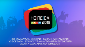"""""""HORECA"""" 2018 оны 03 дугаар сарын 30,31-ний өдрүүдэд зохион байгуулагдана."""