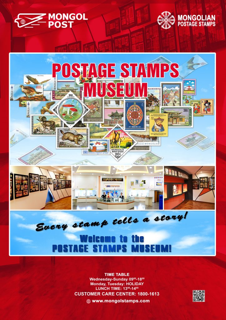 Post stamps museum