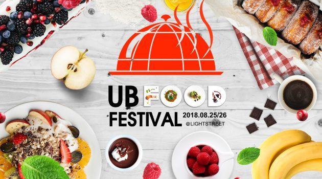 UB FOOD FESTIVAL 2018.08.25-26