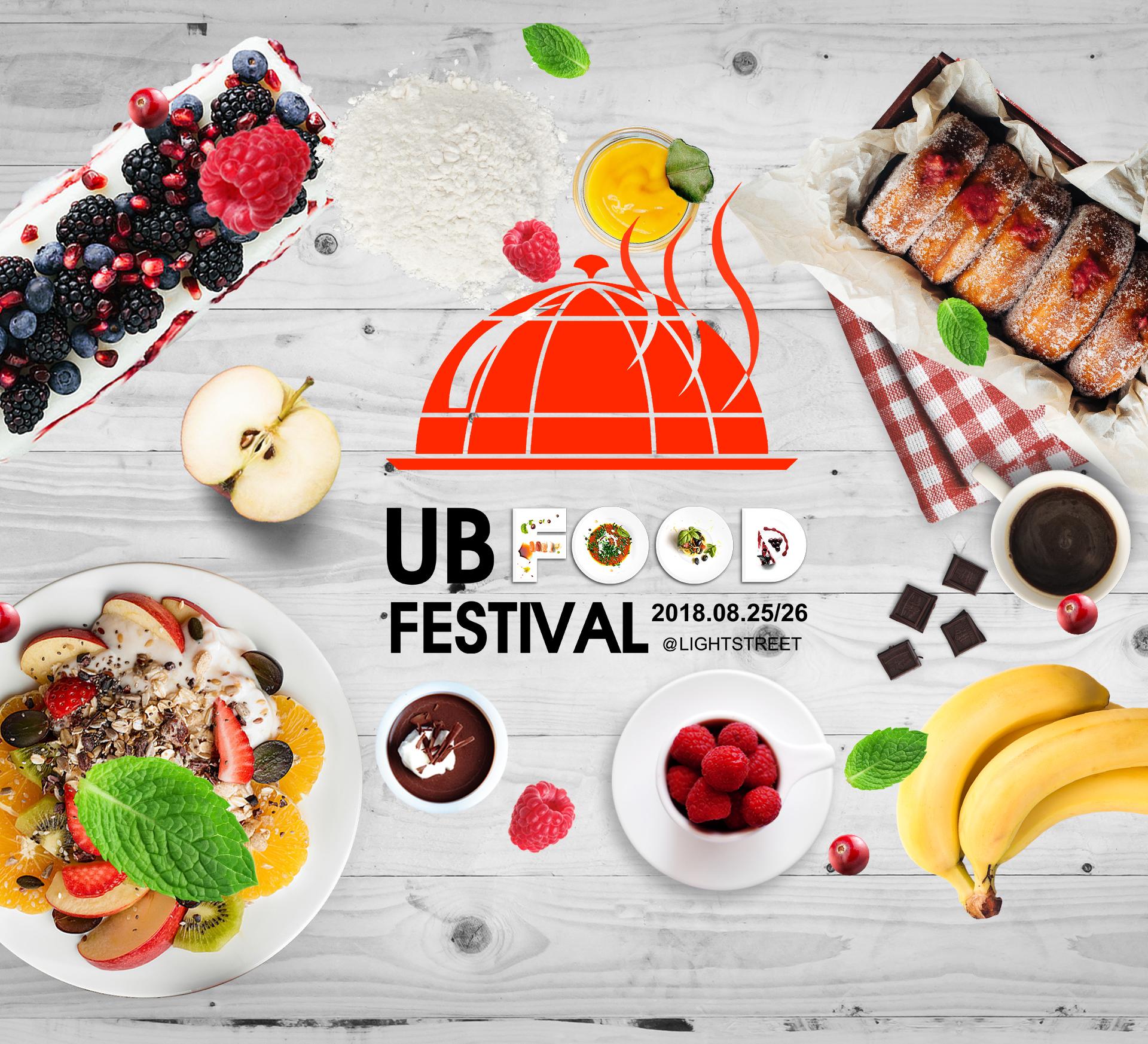 UBfoodfestival