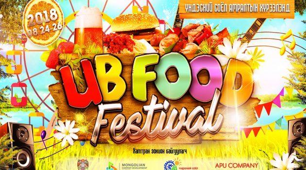 UB Food Festival энэ амралтын өдрүүдэд зохион байгуулагдана