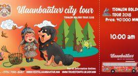Улаанбаатар хотын аяллын автобус Цонжин болдог луу аялуулна