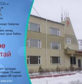 Цэвэр агаарт – Гэр бүлээрээ хөнгөлөлт урамшууллын хөтөлбөрт UB-2 Зочид буудал нэгдлээ