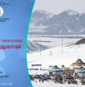 Цэвэр агаарт – Гэр бүлээрээ хөнгөлөлт урамшууллын хөтөлбөрт Чингис Хааны хүрээ Hotel&Resort нэгдлээ