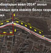 """""""Улаанбаатарын өвөл-2014″ аялал жуулчлалын арга хэмжээ болох газрын замын болон байршлын зураг"""