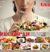 Taste of Ulaanbaatar өдөрлөгт оролцохыг урьж байна.