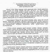 НИЙСЛЭЛИЙН ЗАСАГ ДАРГЫН А/1241 ДУГААР ЗАХИРАМЖ