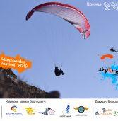 """Sky friends and Ulaanbaatar paragliding festival 2019"" наадамд урьж байна"